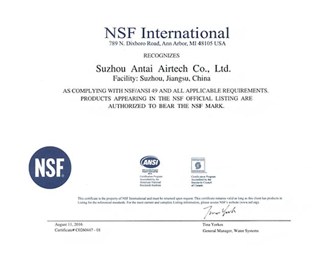 NSF International 인증